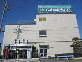 久喜自動車学校1